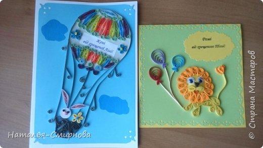 Здравствуйте жители Страны Мастеров! Хочу показать Вам открытки, которые сделала для двух мальчиков 5 и 11 лет. Львенка подсмотрела у Ларисы Литвиненко http://quillingskazka.blogspot.com фото 7