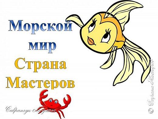 """."""".""""."""".""""Морская мелодия""""."""".""""."""". фото 1"""