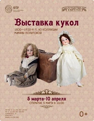 """И снова здравствуйте, дорогие друзья!!! Вчера мы прогулялись с вами по воркутинской выставке кукол (http://stranamasterov.ru/node/1017827), а сегодня я приглашаю вас в столицу нашей республики на выставку антикварных кукол 1830-1930-х годов из частной коллекции, которая разместилась в Центре культурных инициатив """"Югор"""".  Выставка """"Путешествие в мир кукол"""" - авторский проект искусствоведа и коллекционера Марины Политовой. Выставка насчитывает около 300 экспонатов, которые знакомят посетителей с типологией кукол, историей и этапами производства антикварной куклы в Европе и особенностями кукольного быта. Основная часть кукол на выставке немецкого производства, но также присутствуют куклы Франции, Англии, США, Японии и Китая. Интересной составляющей экспозиция является коллекция кукольной и детской одежды рубежа XIX-XX веков, старинная кукольная мебель и посуда.  фото 1"""