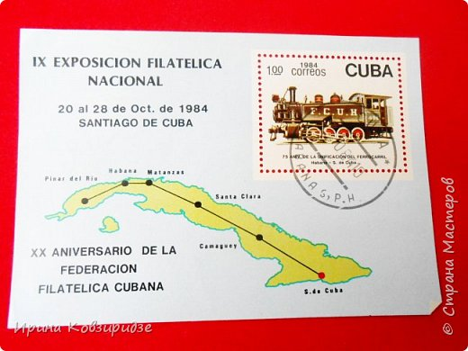 """Сегодня я предлагаю вашему внимани. серию """"Железная дорога"""". Это кубинские марки. фото 6"""