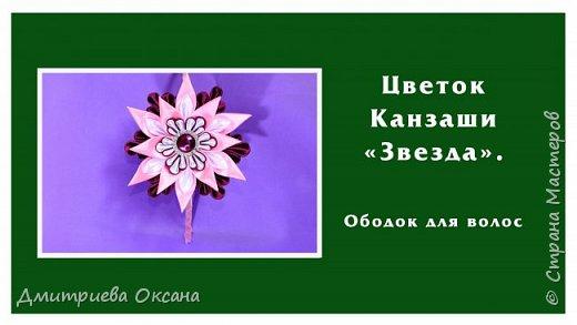 """Мастер-класс в технике Канзаши. Сегодня в мастер-классе мы будем делать своими руками украшение на голову - ободок для волос. Ободок на голову украшаем красивым цветком """"Звездочка"""" в технике Канзаши. Цветок Канзаши делаем из атласных лент шириной 2.5 см, 5 см.  Удачи в творчестве!!!  фото 1"""
