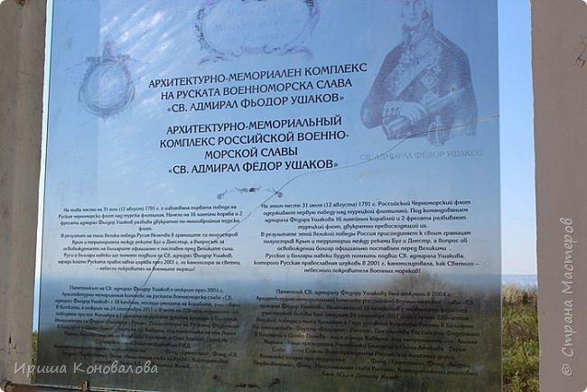 Добрый день, дорогие чудесники. Продолжаем нашу прогулку. Вот мы и приехали на мыс Калиакра. Немножко для общего сведения: В 1791 году 11 августа во времярусско-турецкой войныу мыса происходилосражение при Калиакрии, в котором русский флот под командованием контр-адмирала Фёдора Ушакова разбил турецкие и алжирские корабли. Наиболее известная легенда об этом мысе о 40болгарскихдевушках, которые предпочли связать свои косы и броситься вЧёрное морес мыса Калиакра, вместо того чтобы быть пленённымиосманами. В честь этой легенды поставленобелискпри входе в один из маленьких заливов под названием «Ворота 40 Девиц»[4]. Другая легенда связана сНиколаем Чудотворецем, в 1993 году построеначасовняс изображением его могилы. При правленииОсманской империитакже существовалдервишскиймонастырьна том же месте[5]. фото 10
