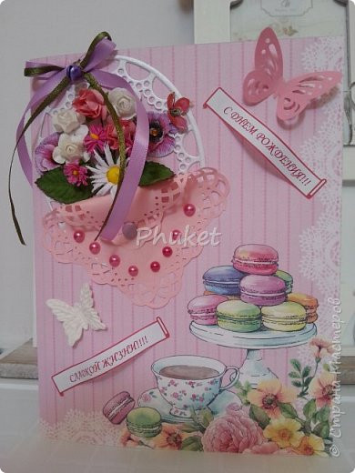 """Вот такая открыточка получилась для подруги в день ее рождения. Цветочки, ажурная бабочка, бубенчик и полужемчужинки, украшают открытку с итальянскими пирожными """"Макарон"""" фото 1"""