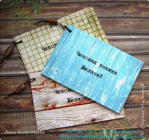 Всем привет!!!! Хочу показать чековые книжки,бюджетный вариант. фото 1