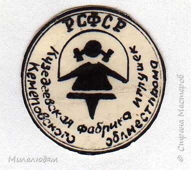 По просьбе трудящихся публикую репортаж о Кузедеевской фабрики игрушек, куклы и сувениры которой знал весь СССР.  фото 2