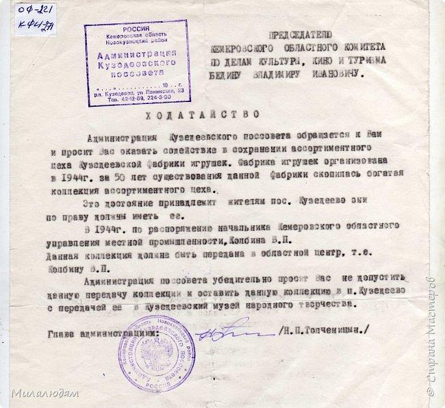 По просьбе трудящихся публикую репортаж о Кузедеевской фабрики игрушек, куклы и сувениры которой знал весь СССР.  фото 57
