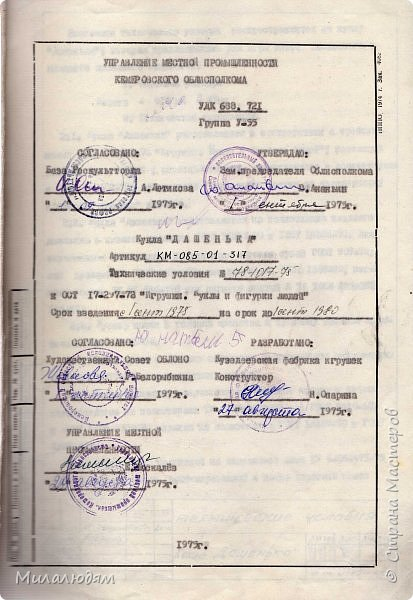 По просьбе трудящихся публикую репортаж о Кузедеевской фабрики игрушек, куклы и сувениры которой знал весь СССР.  фото 40