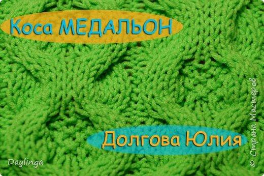 Схема вязание спицами - узор Коса медальон
