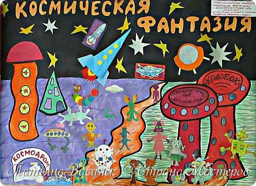 Несколько лет назад у нас в садике проходила выставка, посвященная Дню Космонавтики. Родители и дети подготовили различные поделки, в группе мы сделали стенгазету...    (Обнаружила недавно эти старые фото и решила поделиться:) Вдруг кому-то пригодится идея...)  фото 2
