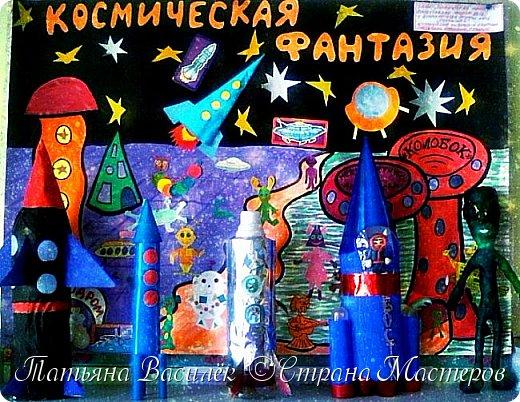 Несколько лет назад у нас в садике проходила выставка, посвященная Дню Космонавтики. Родители и дети подготовили различные поделки, в группе мы сделали стенгазету...    (Обнаружила недавно эти старые фото и решила поделиться:) Вдруг кому-то пригодится идея...)  фото 22
