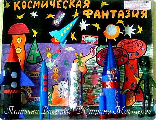 Несколько лет назад у нас в садике проходила выставка, посвященная Дню Космонавтики. Родители и дети подготовили различные поделки, в группе мы сделали стенгазету...    (Обнаружила недавно эти старые фото и решила поделиться:) Вдруг кому-то пригодится идея...)  фото 1