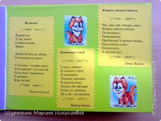 """Изготовление книжки-малышки """"Усатый-полосатый"""" 1 страница фото 5"""
