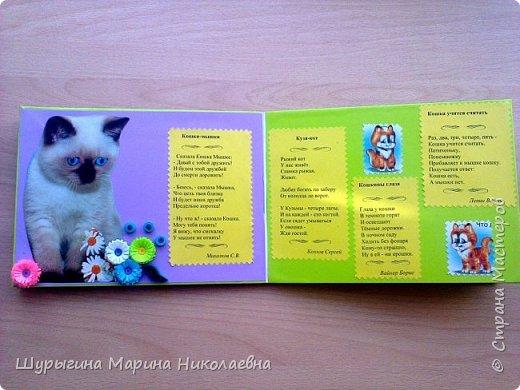 """Изготовление книжки-малышки """"Усатый-полосатый"""" 1 страница фото 6"""