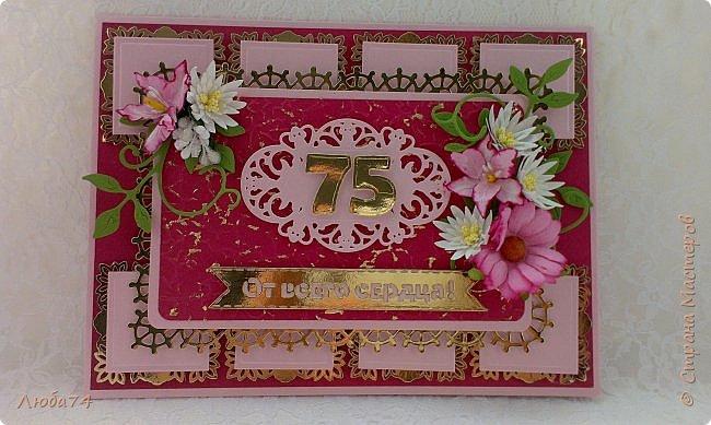 Всем доброго дня! Сегодня у меня открытка  и подарок для любимой тети моего мужа. Ей исполнилось 75 лет, очень хороший и почетный возраст. Открытка исполнена в розово-бордовом и золотом цвете, золочении, тиснении, вырубке, украшена цветами ручной работы кроме ромашки. Размер открытки 20 х15 см, выполнен из розового перламутрового дизайнерского картона плотностью 290 гр/м2, золотого картона, бумаги для пастели бордового цвета. фото 1