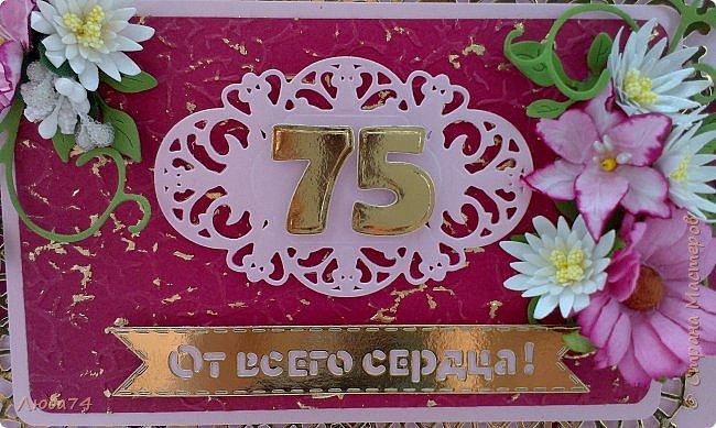 Всем доброго дня! Сегодня у меня открытка  и подарок для любимой тети моего мужа. Ей исполнилось 75 лет, очень хороший и почетный возраст. Открытка исполнена в розово-бордовом и золотом цвете, золочении, тиснении, вырубке, украшена цветами ручной работы кроме ромашки. Размер открытки 20 х15 см, выполнен из розового перламутрового дизайнерского картона плотностью 290 гр/м2, золотого картона, бумаги для пастели бордового цвета. фото 2