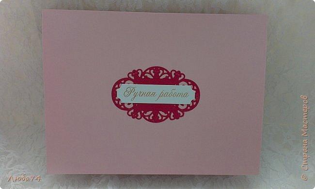 Всем доброго дня! Сегодня у меня открытка  и подарок для любимой тети моего мужа. Ей исполнилось 75 лет, очень хороший и почетный возраст. Открытка исполнена в розово-бордовом и золотом цвете, золочении, тиснении, вырубке, украшена цветами ручной работы кроме ромашки. Размер открытки 20 х15 см, выполнен из розового перламутрового дизайнерского картона плотностью 290 гр/м2, золотого картона, бумаги для пастели бордового цвета. фото 14