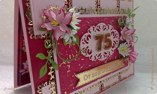 Всем доброго дня! Сегодня у меня открытка  и подарок для любимой тети моего мужа. Ей исполнилось 75 лет, очень хороший и почетный возраст. Открытка исполнена в розово-бордовом и золотом цвете, золочении, тиснении, вырубке, украшена цветами ручной работы кроме ромашки. Размер открытки 20 х15 см, выполнен из розового перламутрового дизайнерского картона плотностью 290 гр/м2, золотого картона, бумаги для пастели бордового цвета. фото 6