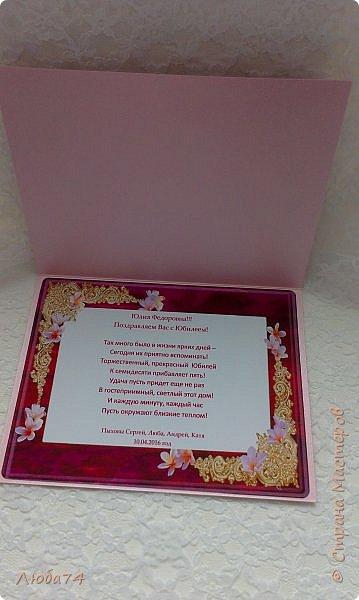 Всем доброго дня! Сегодня у меня открытка  и подарок для любимой тети моего мужа. Ей исполнилось 75 лет, очень хороший и почетный возраст. Открытка исполнена в розово-бордовом и золотом цвете, золочении, тиснении, вырубке, украшена цветами ручной работы кроме ромашки. Размер открытки 20 х15 см, выполнен из розового перламутрового дизайнерского картона плотностью 290 гр/м2, золотого картона, бумаги для пастели бордового цвета. фото 11