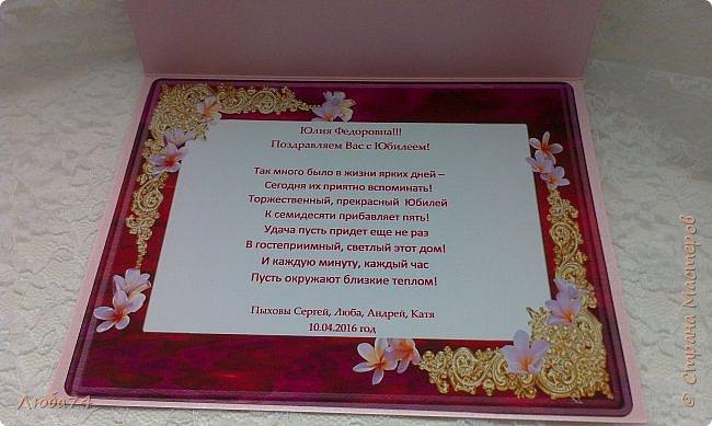 Всем доброго дня! Сегодня у меня открытка  и подарок для любимой тети моего мужа. Ей исполнилось 75 лет, очень хороший и почетный возраст. Открытка исполнена в розово-бордовом и золотом цвете, золочении, тиснении, вырубке, украшена цветами ручной работы кроме ромашки. Размер открытки 20 х15 см, выполнен из розового перламутрового дизайнерского картона плотностью 290 гр/м2, золотого картона, бумаги для пастели бордового цвета. фото 12