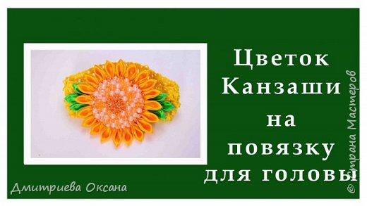Мастер-класс в технике Канзаши. Сегодня в мастер-классе мы будем делать своими руками украшение для девочек - цветок в технике Канзаши и украшаем им повязку для волос. Для работы нам потребуются атласные ленты шириной 5 см, бусины и бисер для украшения цветка. Удачи Вам в творчестве!!!   фото 1