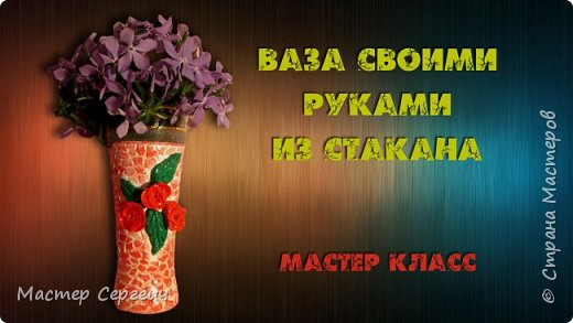 Ваза своими руками из стакана. Розы из холодного фарфора