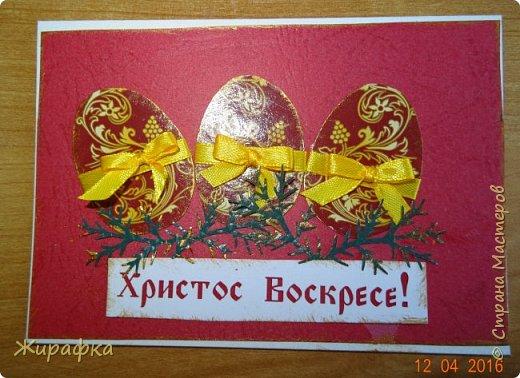 Пасхальные открытки. фото 4