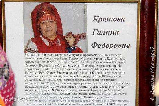 Доброго всем вечера!! Хочу поделиться своими впечатлениями о выставке кукол!!  Проходит она в городе Серпухове.Очень интересные работы,замечательные мастерицы живут в этом городе!  Смотрите,любуйтесь!! фото 22