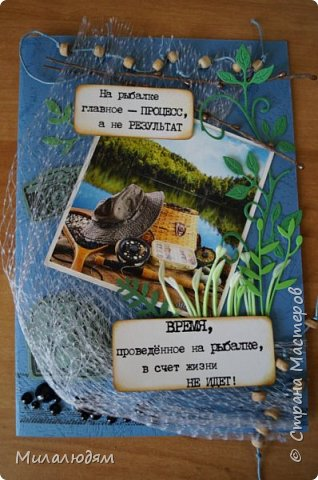 Всем здравствуйте и не болейте! Я сегодня к вам с открыточкой для любимого сыночка, любителя рыбалки. У него скоро  день рождения. И пока было немного времени, я ее собрала. фото 1
