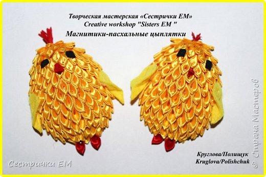 Уважаемые рукодельницы! В ожидании пасхи родились вот такие цыплятки. Эти милые желтые цыплята будут радовать как вас так и ваших малышей ) Мастер класс содержит подробную сборку и декор всего магнита. Приятного Просмотра!
