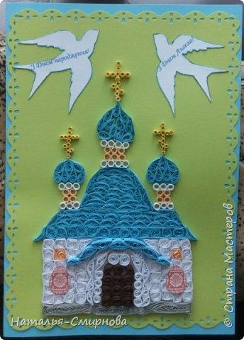 """Здравствуйте! Сегодня хочу показать вам открытку, которую сделала на заказ ко дню рождения батюшки (с видом его церкви). День рождения у него припадает на праздник Николая в мае, поэтому и две надписи: """"С днем рождения"""" и """"С днем Ангела"""" фото 1"""