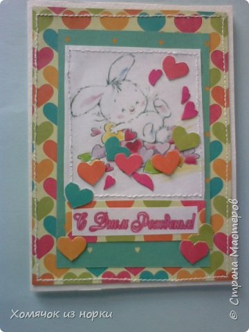 """Решила сделать открытку """"С Днём Рождения"""". Получилась вот такая симпатичная открыточка... Размером 10*14 см   фото 1"""