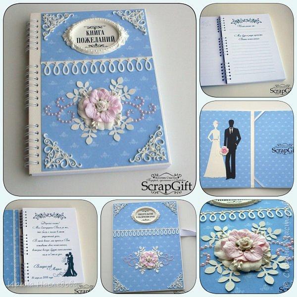 Свадебные аксессуары: Книга пожеланий и папка Свидетельство о заключении брака фото 1