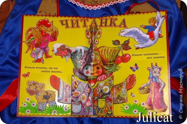 """Здравствуйте, уважаемые мастера и мастерицы!  Сегодня покажу Вам мое недавнее творение для моей младшей доченьки-первоклашки Катюши -  костюм книги - Читанки.  У Катюши в классе на днях был знаменательный для первоклассников праздник - """"Прощай, Букварик!"""". Катюше досталась роль книги Читанки. Первоклассники закончили изучать букварь, научились читать, и теперь переходят к новой книге - книге для чтения с рассказами, сказками и стихами для уверенных читателей. Вот таким интересным персонажем должна была стать моя Катя.  На идею раскрытой книги натолкнула учительница.  Долго не могла ничего толкового придумать. Но в конце концов результат порадовал - Катюшка была очень колоритной на празднике)  Итак - расскажу подробней историю создания этого костюма... Извините - мало писать не умею))) Наберитесь терпения - самое интересное, конечно, в конце))) фото 27"""