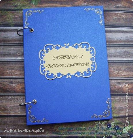 Всем привет!!!!! Покажу книгу которую делала на юбилей. Книга формата А5. Зал был оформлен в гамме синий+золото,поэтому и книга в такой цветовой гамме.На всех уголках книги эмбоссинг. фото 1