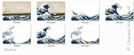 Посмотрев на замечательные работы Николая Михайловича  http://stranamasterov.ru/user/113049 И других мастеров. В голову закралась мысль: «Не пора ли, друзья мои, нам замахнуться на Кацусику, понимаете ли, нашего Хокусайя?». Ведь его гравюра «Большая волна в Канагаве»  с четким делением на планы. Так и просится, что бы ее превратили в 3D аппликацию. На фотографии гравюра, взятая из Виксклада файлов, которые можно свободно использовать в любых целях. Открыта в свободном графическом редакторе GIMP.  фото 7