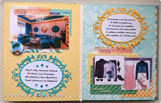 Сберегательная книжка для молодоженов фото 4