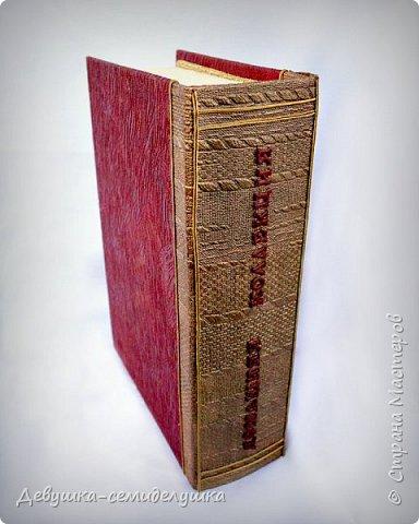 """Книга-футляр """"Источник мудрости"""" фото 2"""