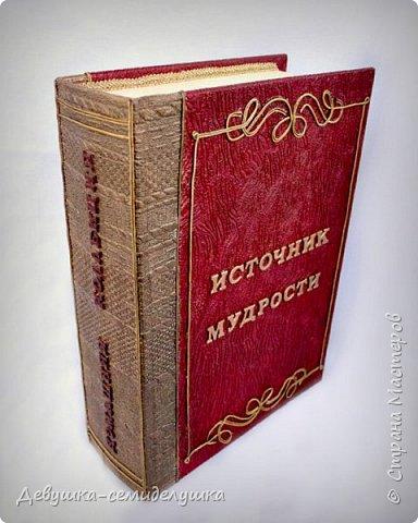 """Книга-футляр """"Источник мудрости"""" фото 1"""