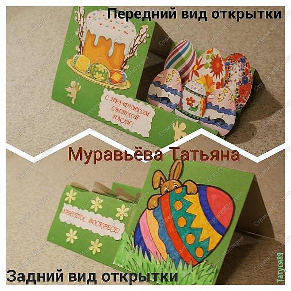 Моя открытка к Пасхе.  фото 1