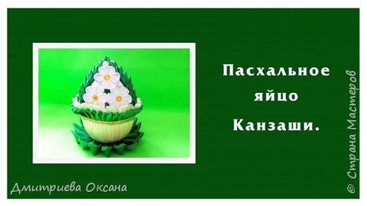 Мастер-класс в технике Канзаши. Сегодня в мастер-классе мы будем делать своими руками украшение на Пасху - пасхальное яйцо. Яйцо на Пасху украшаем красивыми цветами в технике Канзаши. Для работы используем атласную ленту шириной 2,5 см, 5 см и парчу шириной 0,6 см, 1,2 см. Удачи в творчестве!!! фото 1