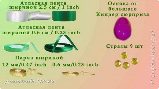 Мастер-класс в технике Канзаши. Сегодня в мастер-классе мы будем делать своими руками украшение на Пасху - пасхальное яйцо. Яйцо на Пасху украшаем красивыми цветами в технике Канзаши. Для работы используем атласную ленту шириной 2,5 см, 5 см и парчу шириной 0,6 см, 1,2 см. Удачи в творчестве!!! фото 3