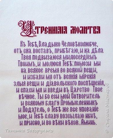 """Одна из первых вышитых мною молитв (уехала в Подмосковье). Читается : """"Ангеле Божий, хранителю мой святый, на соблюдение мне от Бога с небесе данный! Прилежно молю тя: ты мя днесь просвети, и от всякаго зла сохрани, ко благому деянию настави, и на путь спасения направи. Аминь."""" По русски звучит так :Ангел Божий, мой святой хранитель,для защиты мне от Бога данный,молю тебя меня сегодня просвещать,от всякого зла сохранять,на творение добрых дел наставлять и на путь спасения направлять. Истинно так. фото 7"""