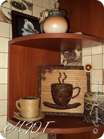 Решила скромно украсить свою кухню,так как я с мужем почитатели кофе,кухня придумалась сама собой)Много сделала сама,кое-что купила и ...вуаля! Вы почувствовали аромат?)))) фото 3
