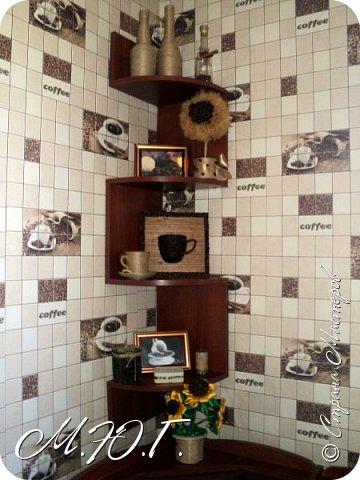 Решила скромно украсить свою кухню,так как я с мужем почитатели кофе,кухня придумалась сама собой)Много сделала сама,кое-что купила и ...вуаля! Вы почувствовали аромат?)))) фото 1