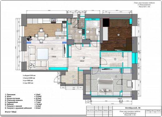 Квартира 70 кв.м. Перепланировка фото 1