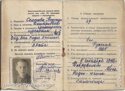 Девушке на этой фотографии  (снятой 8 мая 1945 г.) всего 19 лет, а за плечами 3 года войны. Это моя тетя Семёнова Надежда Дмитриевна.  фото 4