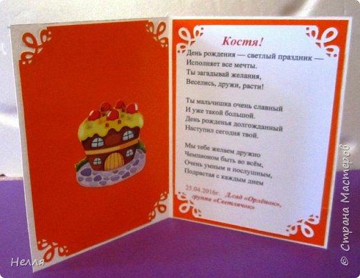 Закончилась аттестация детского сада, можно вздохнуть с облегчением и заняться творчеством. Продолжаю делать открытки для именинников . Использую материал: акварельную бумагу, цветной ватман А4, дизайнерский картон для детского творчества, стразики , пуговицы. Открытка для девочки.  фото 5