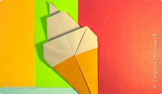 Видео МК. Оригами Мороженное