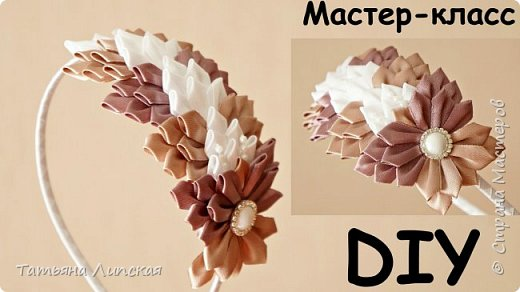 Всем привет! В продолжение к предыдущему посту, где я показывала как сделать цветы из узкой ленты http://stranamasterov.ru/node/1021511, сегодня хочу поделиться с вами мастер-классом композиции на ободок из таких же лепестков.  фото 1