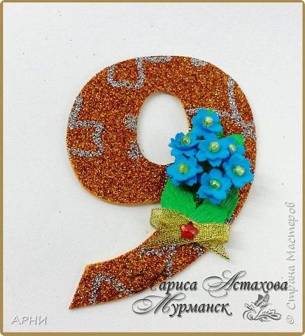 Магнит из Фома -День Победы 9 Мая, украшенный цветами из дырокольностей - незабудки.Высота- 8 см.